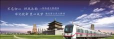 中国中铁西安地铁海报