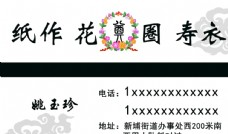 花圈壽衣店招牌廣告名片