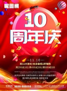 店鋪十周年活動海報宣傳廣告單