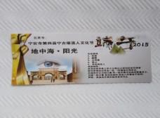 第四届宁古塔流人文化节门票