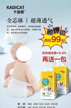 婴儿纸尿裤活动海报