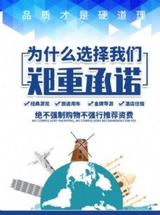 繁复旅游宣传海报