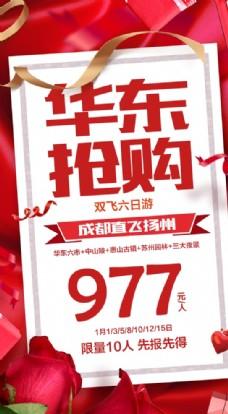 促销旅游海报