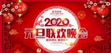 元旦联欢会 红色大气 2020