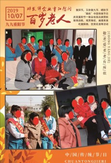 重阳节慰问百岁老人形象框画