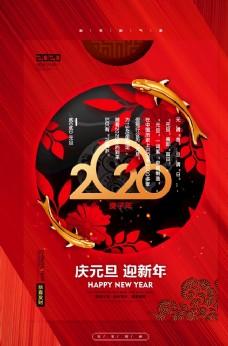 2020年大氣鼠年元旦宣傳海報