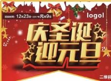 圣诞节 圣诞节海报 元旦海报
