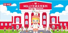 MOLLY艺术大享系列