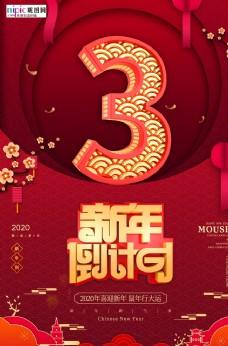 新年倒计时春节红金风中国风海报