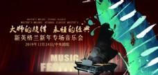 新年音樂會海報