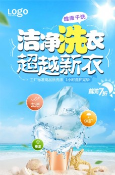 洗衣房宣传海报PSD文件彩页
