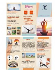 瑜伽三折页