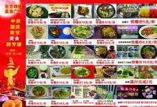 美食城广告单页