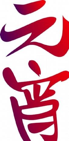 2020元宵节艺术字