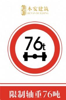 限制轴重76吨交通安全标识