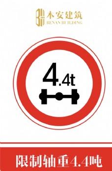 限制轴重4.4吨交通安全标识