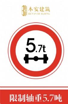 限制轴重5.7吨交通安全标识