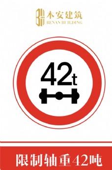 限制轴重42吨交通安全标识