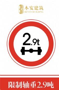 限制轴重2.9吨交通安全标识