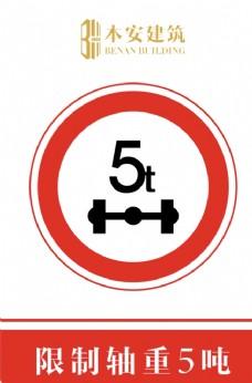 限制轴重5吨交通安全标识