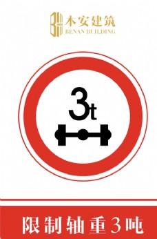 限制轴重3吨交通安全标识