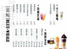 奶茶價目表