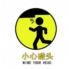小心碰头标志