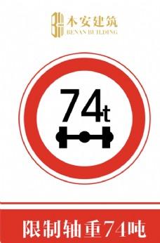 限制轴重74吨交通安全标识