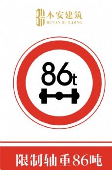 限制轴重86吨交通安全标识