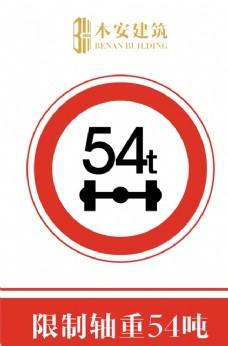 限制轴重54吨交通安全标识