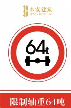 限制轴重64吨交通安全标识