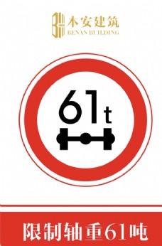 限制轴重61吨交通安全标识