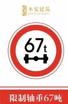 限制轴重67吨交通安全标识