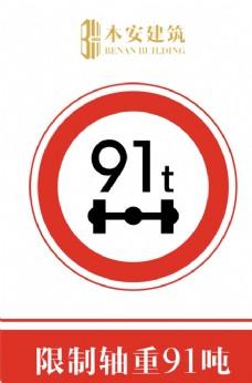 限制轴重91吨交通安全标识