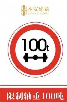 限制轴重100吨交通安全标识