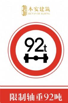 限制轴重92吨交通安全标识
