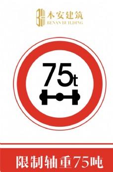 限制轴重75吨交通安全标识