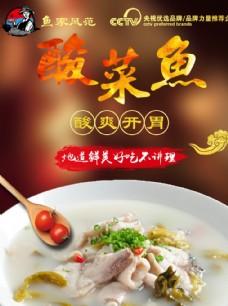 魚家風范 酸菜魚 漁粉