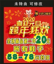 123童装 跨年狂欢海报