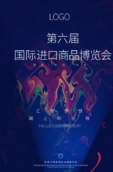 未来科技感 博览会展会海报