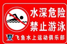 水深危險 禁止游泳