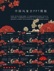 中国风复古国潮商务总结汇报通用