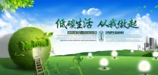 環境保護展板