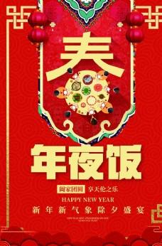 新春年夜饭海报设计