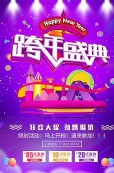 跨年盛典促销海报PSD源文件