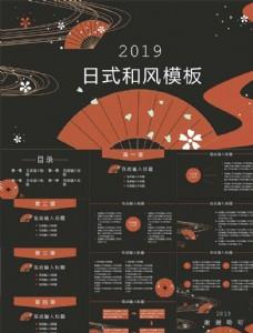 日式和风汇报总结通用模板