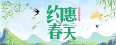约惠春天 春季主题宣传海报
